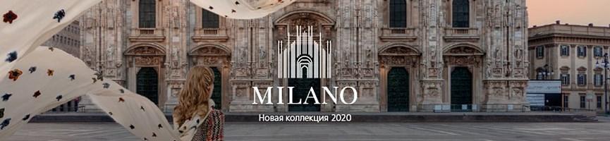 Коллекция Milano 2020