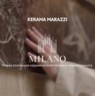 Новинка 2020. Коллекция MILANO