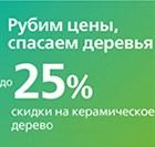 -25% на керамический гранит