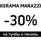 До -30% на мебель для ванной комнаты