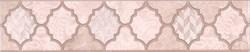 OP/B27/6334 Бордюр Фоскари розовый 25х5,4х8 - фото 30569