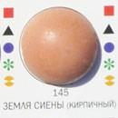 Затирка Ультраколор №145 Земля сиены(кирпичн.)